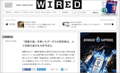wired-160323