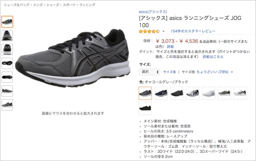 amazon-asics-jog100