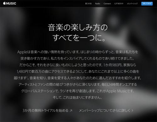 applemusic-toppage