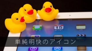 キャッチコピーのアイデア!タイトル&キーワード(数字)