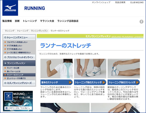 mizuno-running-site