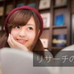 ブログコンテンツのアイディア出しは◯◯◯◯で解決!?