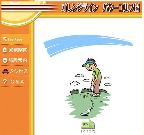 putting-golf-website