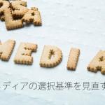 メディアの正しい選び方