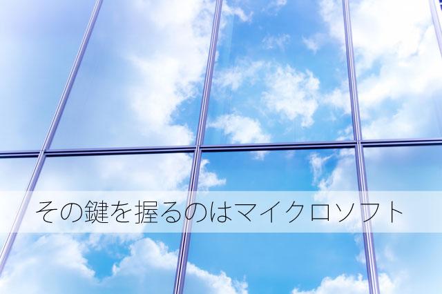 Windows10の自動アップグレードは悪か正義か?