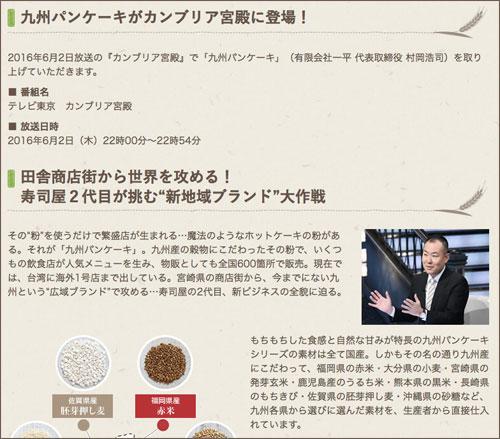 kyushu-pancake-news