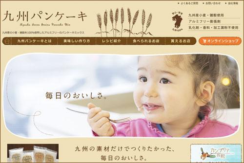 kyushu-pancake-web