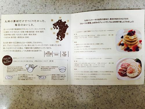 kyushu-pancake3