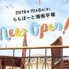 ららぽーと湘南平塚のオープンは2016年10月6日!店舗数は246!!