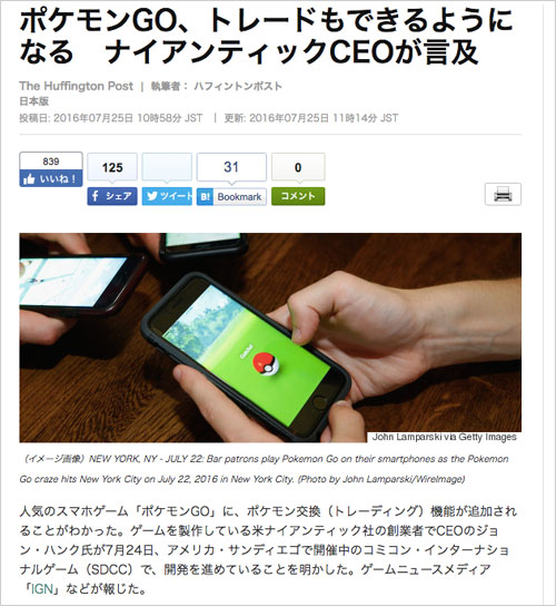 pokemongo-news160726-1
