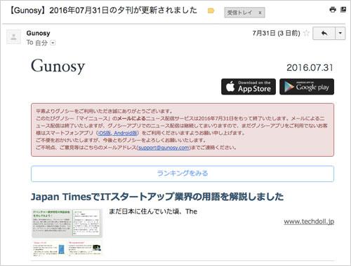 gunosy-160803