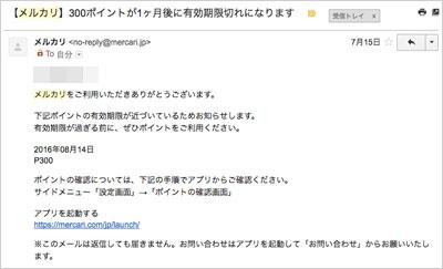 mercari-mail1