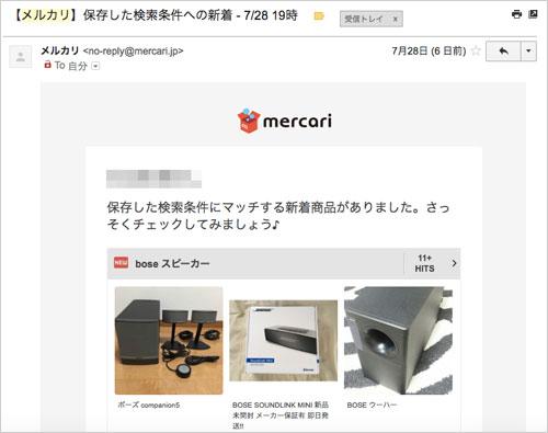 mercari-mail2