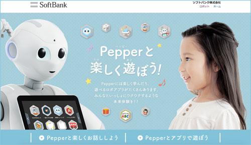 pepper-love