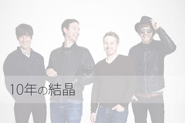 【音楽】ザ・ライフルズの5thアルバム(ビッグ・ライフ)が良い感じ
