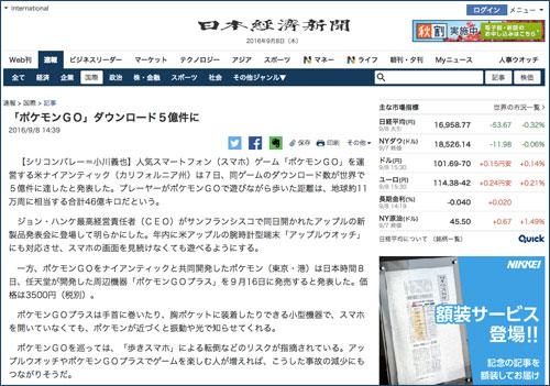 nikkeiweb160908