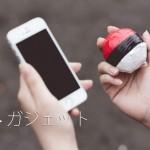 【ポケモンGO】ポケモンGO Plusは9月16日発売! ポケモン探し捗る!!