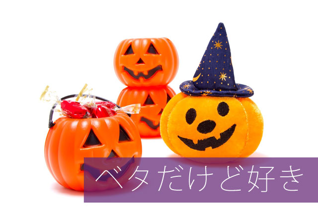 【ハロウィン】季節イベントは動機を生み出す