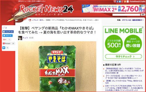 rocketnews24-pwakame